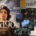 映画『mid90s ミッドナインティーズ』はミレニアル世代の「スタンド・バイ・ミー」